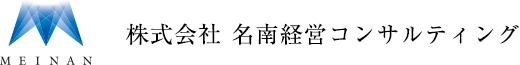 株式会社 名南経営コンサルティング